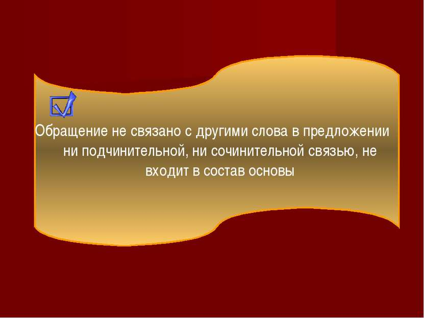 Обращение не связано с другими слова в предложении ни подчинительной, ни сочи...