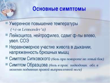 Основные симптомы Умеренное повышение температуры (+с-м Lennander'a) Лейкоцит...