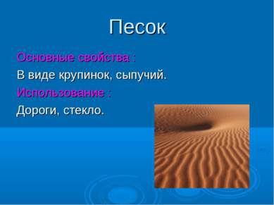 Песок Основные свойства : В виде крупинок, сыпучий. Использование : Дороги, с...