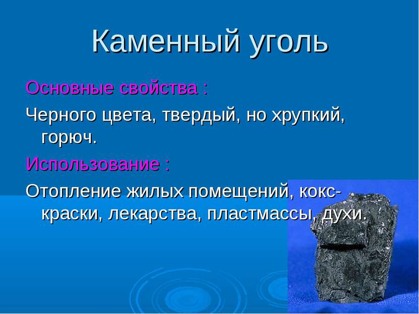 Каменный уголь Основные свойства : Черного цвета, твердый, но хрупкий, горюч....