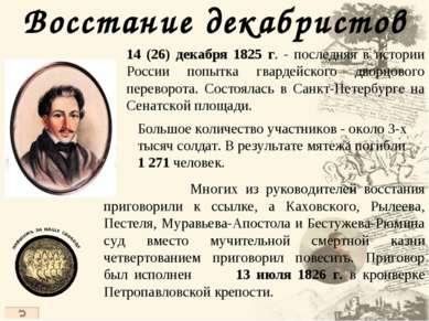14 (26) декабря 1825 г. - последняя в истории России попытка гвардейского дво...