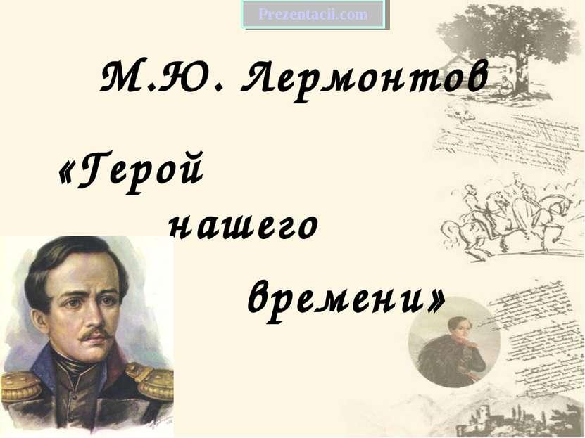 М.Ю. Лермонтов «Герой нашего времени» Prezentacii.com