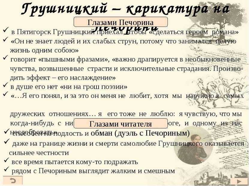 Грушницкий – карикатура на Печорина в Пятигорск Грушницкий приехал, чтобы «сд...