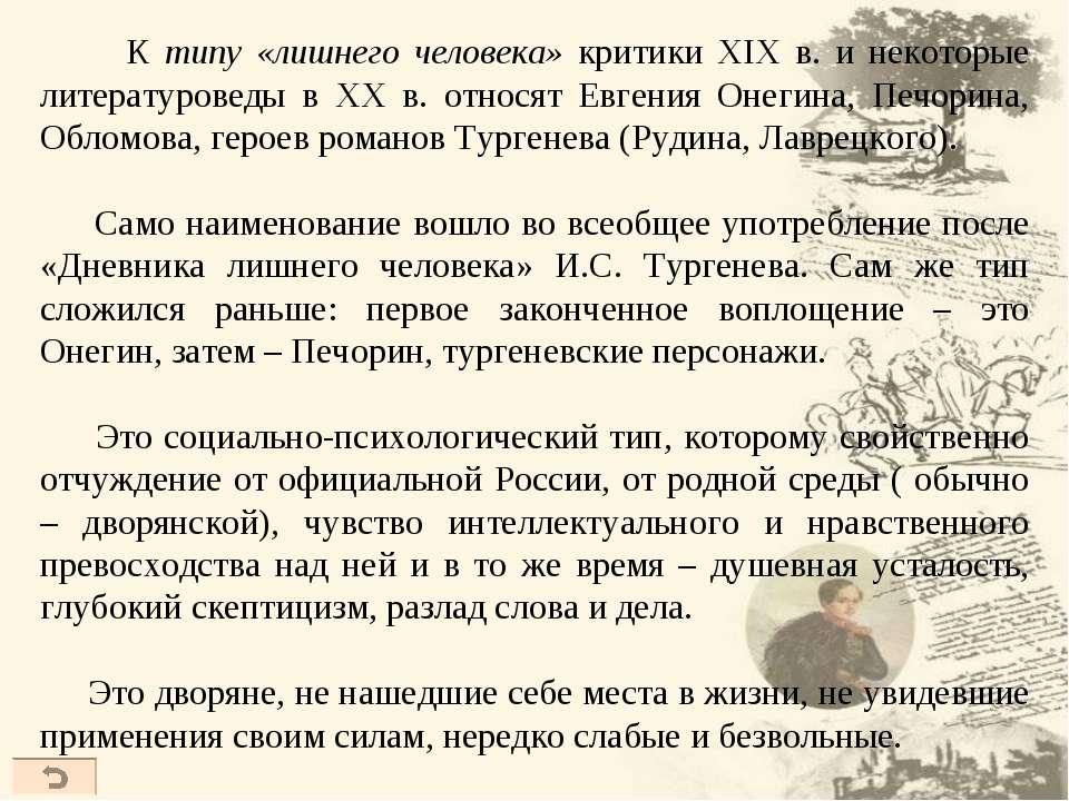 К типу «лишнего человека» критики XIX в. и некоторые литературоведы в ХХ в. о...