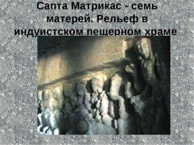 Сапта Матрикас - семь матерей. Рельеф в индуистском пещерном храме