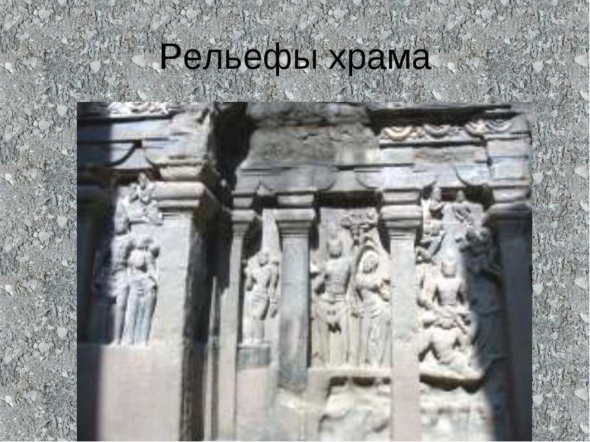 Рельефы храма