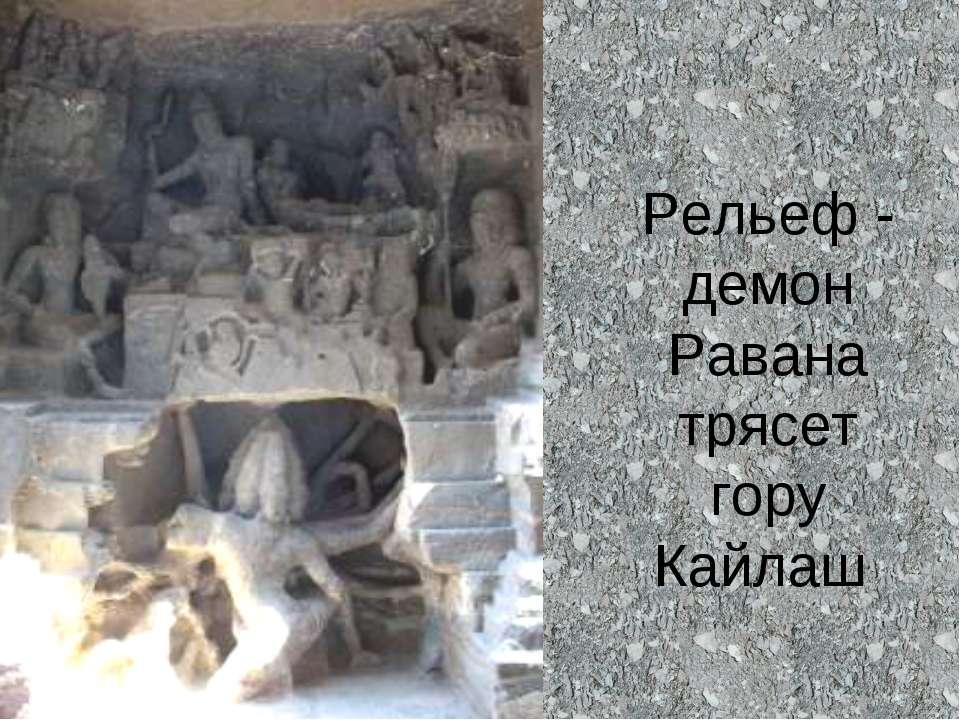 Рельеф - демон Равана трясет гору Кайлаш