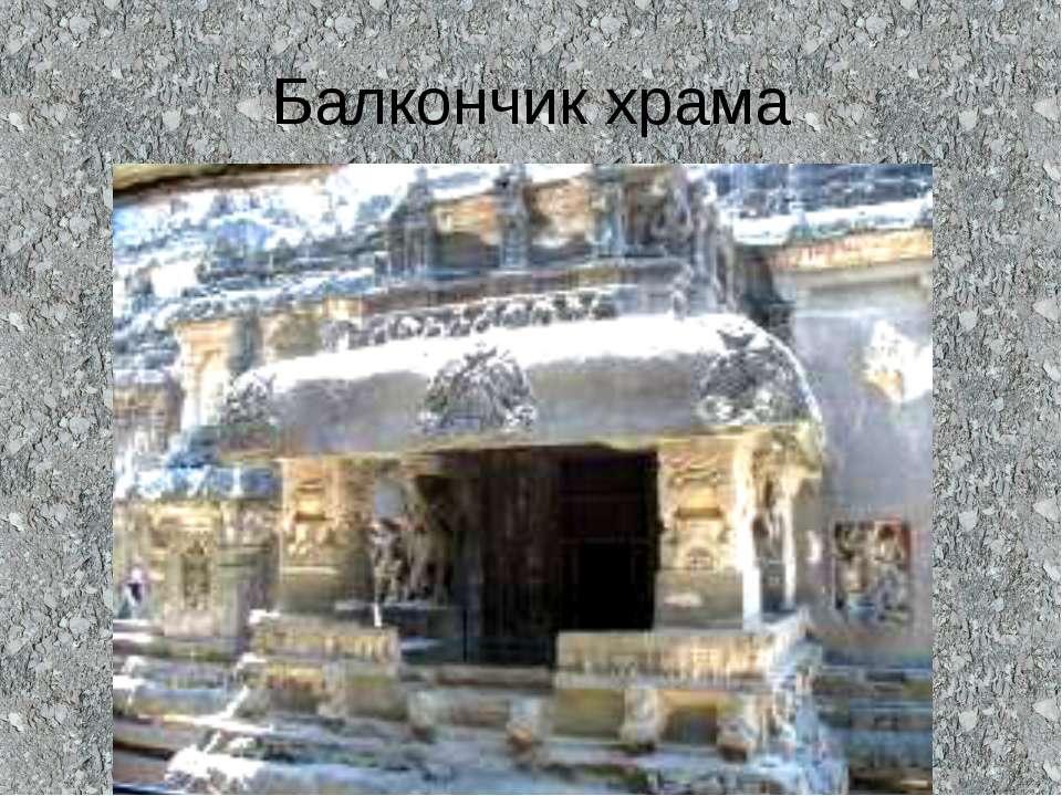 Балкончик храма