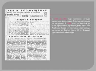 С 1946 по 1950 годы Пастернак ежегодно выдвигался на соискание Нобелевской пр...