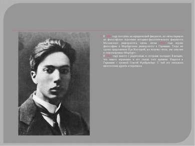 В 1908 году поступил на юридический факультет, но затем перешёл на философско...