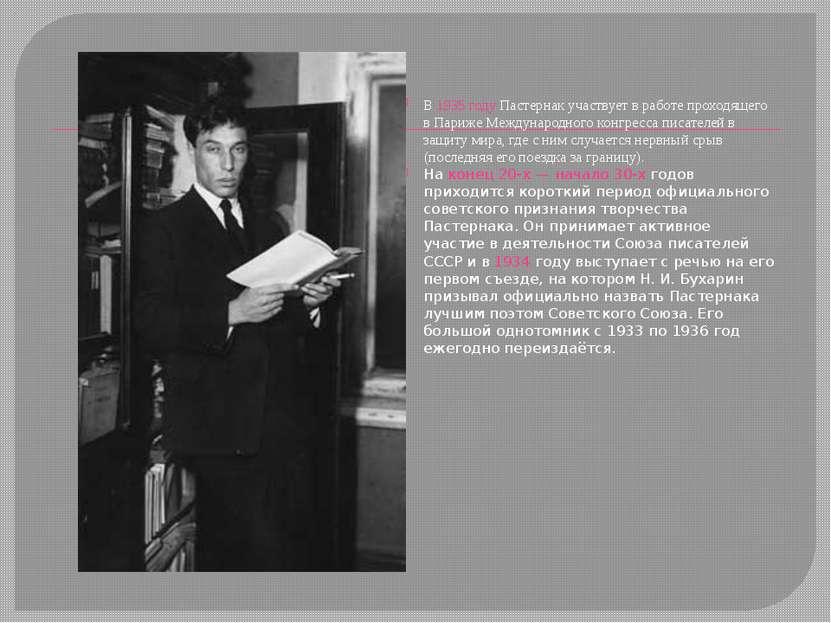 В 1935 году Пастернак участвует в работе проходящего в Париже Международного ...