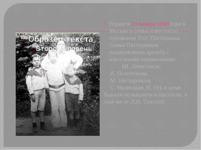 Родился 29 января 1890 года в Москве в семье известного художника Л.О. Пастер...