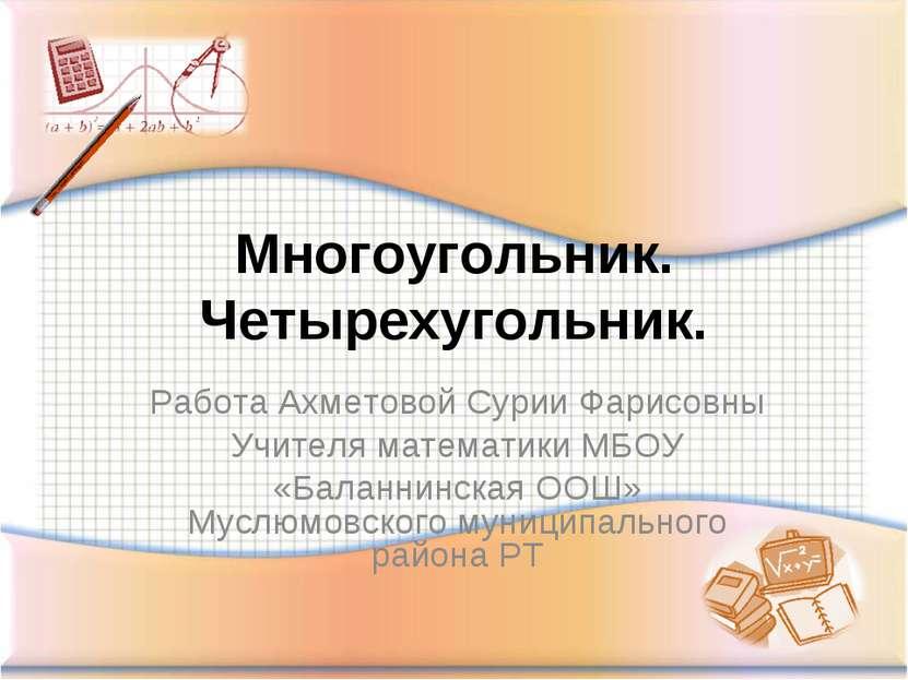 Многоугольник. Четырехугольник. Работа Ахметовой Сурии Фарисовны Учителя мате...