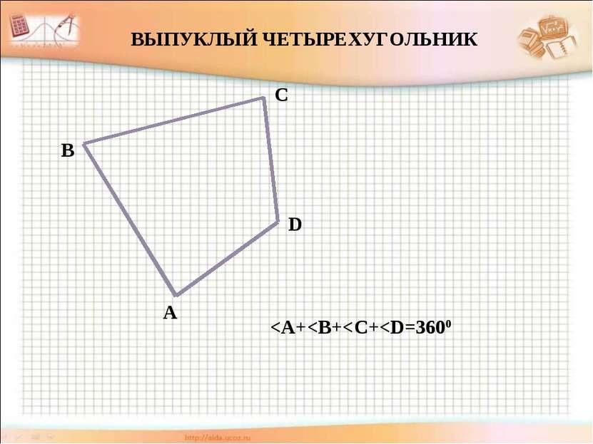 ВЫПУКЛЫЙ ЧЕТЫРЕХУГОЛЬНИК A B C D