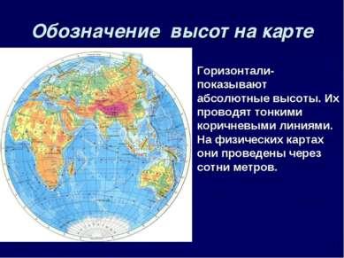Обозначение высот на карте Горизонтали- показывают абсолютные высоты. Их пров...