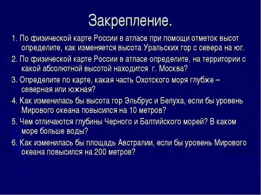 Закрепление. 1. По физической карте России в атласе при помощи отметок высот ...