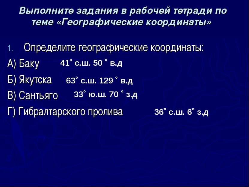 Выполните задания в рабочей тетради по теме «Географические координаты» Опред...