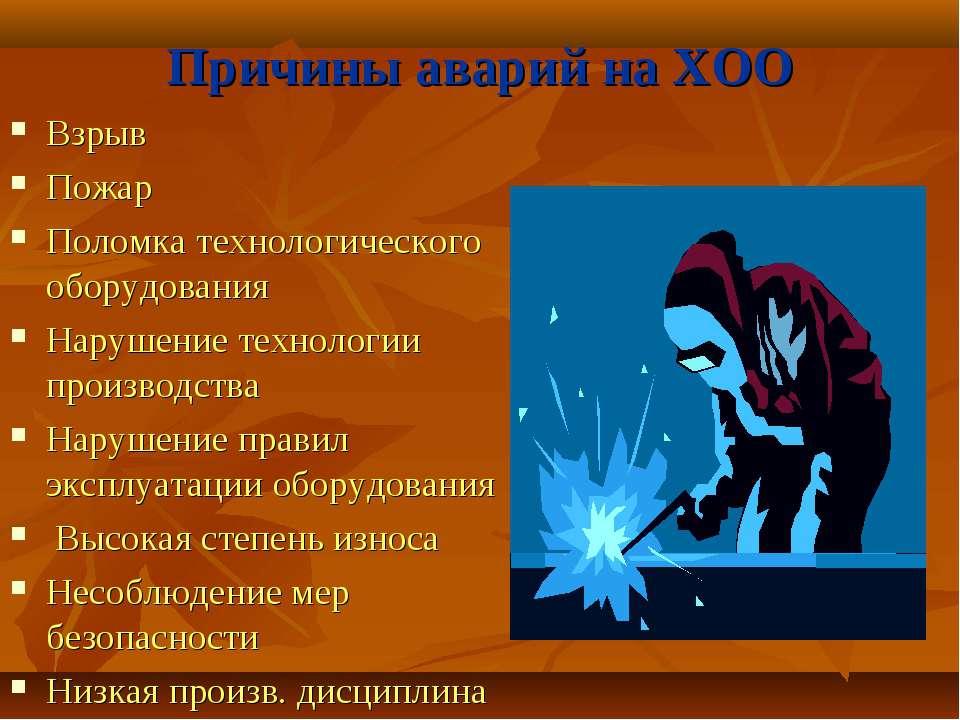 Причины аварий на ХОО Взрыв Пожар Поломка технологического оборудования Наруш...