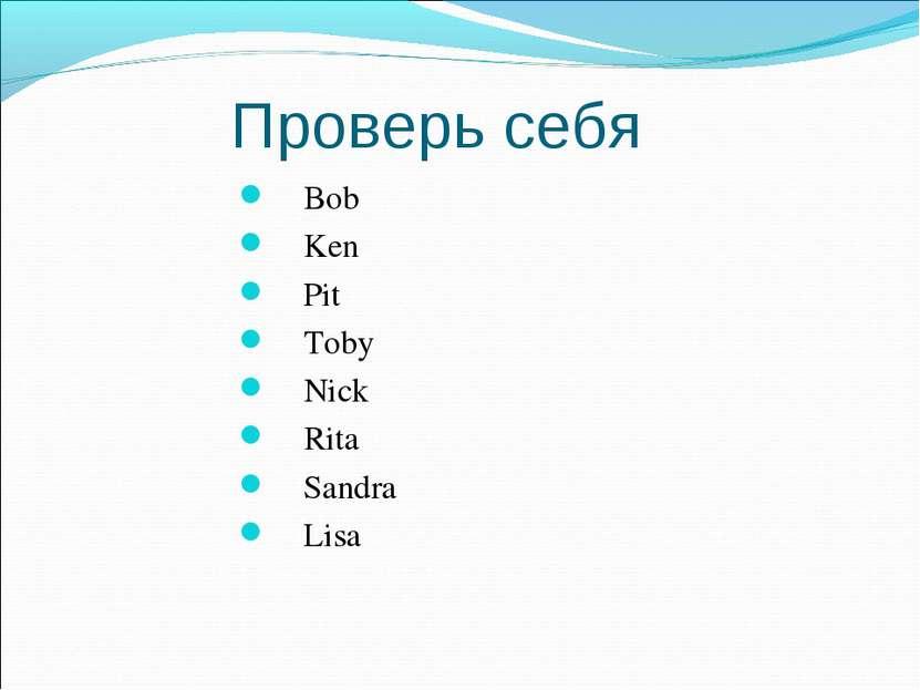 Проверь себя Bob Ken Pit Toby Nick Rita Sandra Lisa