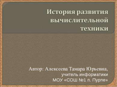 Автор: Алексеева Тамара Юрьевна, учитель информатики МОУ «СОШ №1 п. Пурпе»