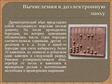 Древнегреческий абак представлял собой посыпанную морским песком дощечку. На ...