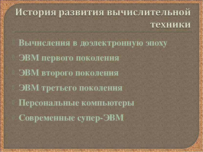 Вычисления в доэлектронную эпоху ЭВМ первого поколения ЭВМ второго поколения ...