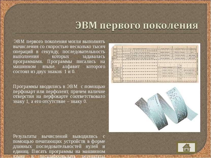 ЭВМ первого поколения могли выполнять вычисления со скоростью несколько тысяч...