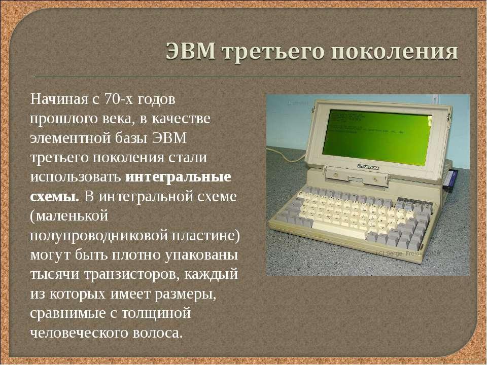 Начиная с 70-х годов прошлого века, в качестве элементной базы ЭВМ третьего п...