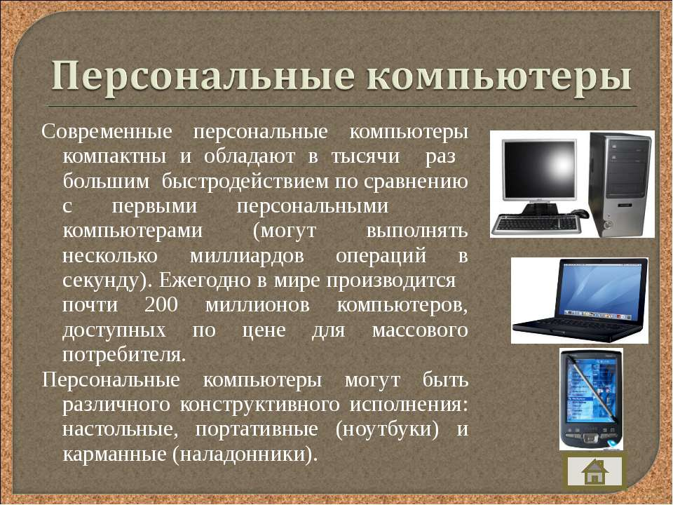 Современные персональные компьютеры компактны и обладают в тысячи раз большим...