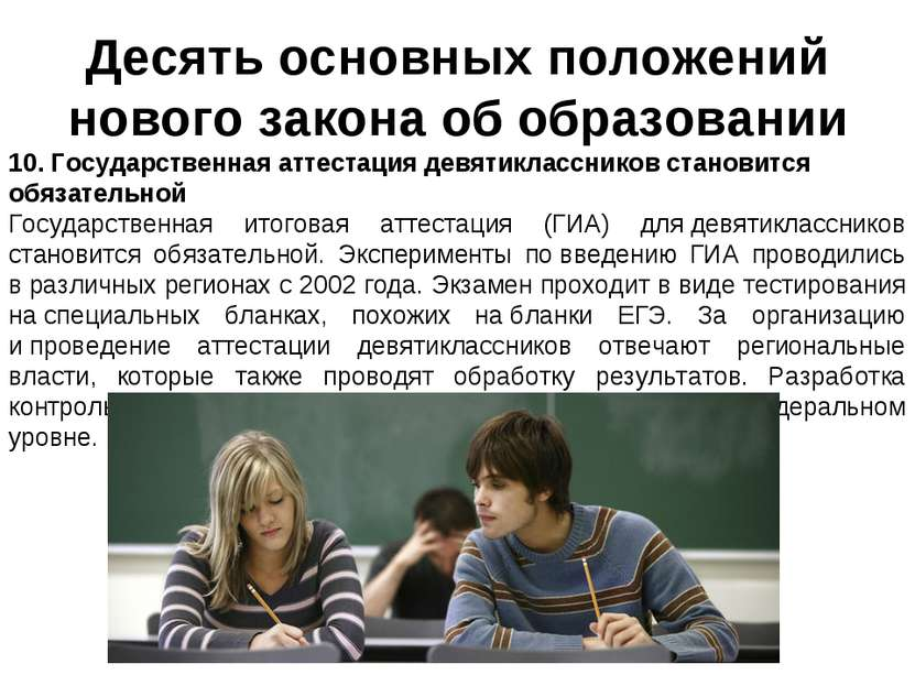 Десять основных положений нового закона об образовании 10. Государственная ат...