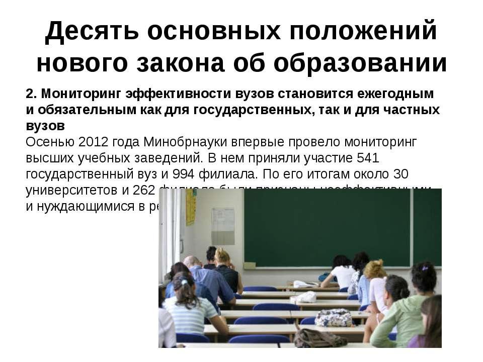 Десять основных положений нового закона об образовании 2. Мониторинг эффектив...