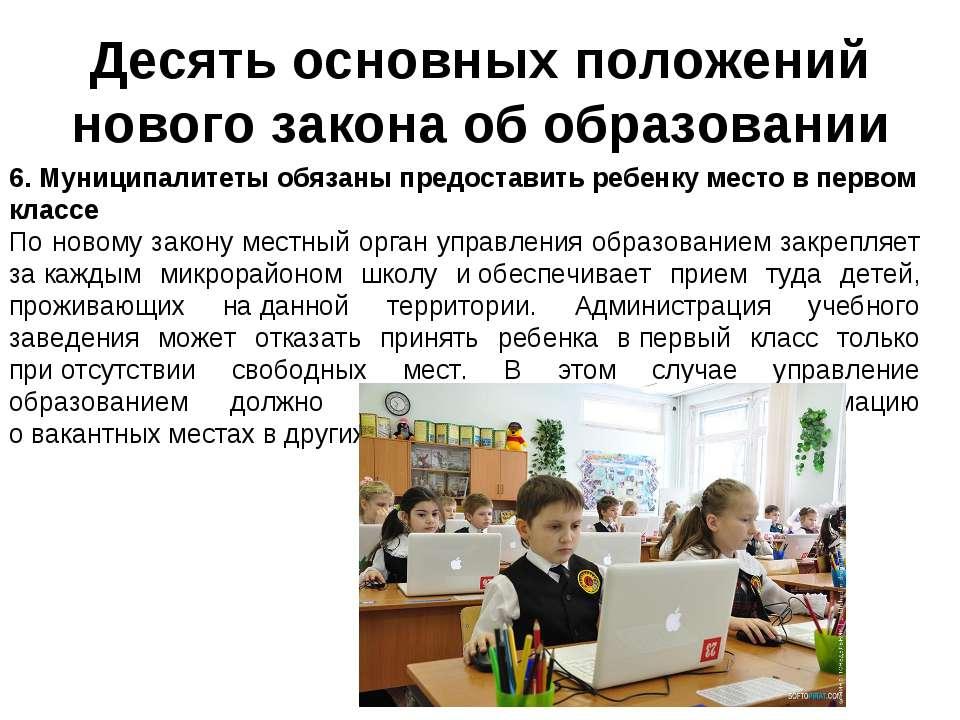 закон приема детей в школу получить