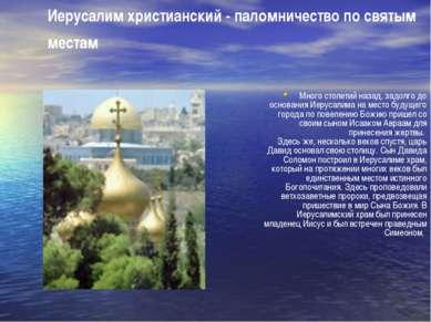 Иерусалим христианский - паломничество по святым местам Много столетий назад,...