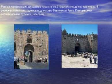 Раннее израильское государство известно со 2 тысячелетия до н.э. как Иудея. В...