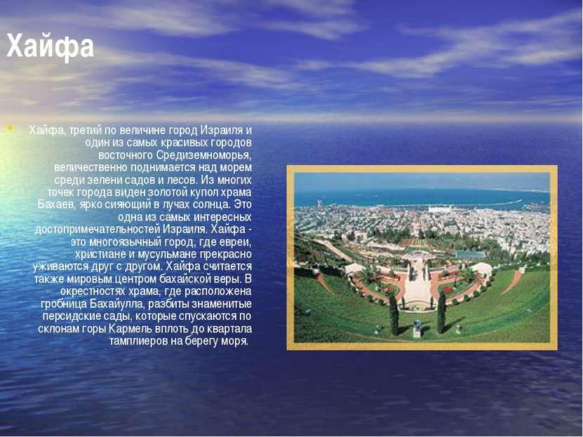 Хайфа Хайфа, третий по величине город Израиля и один из самых красивых городо...