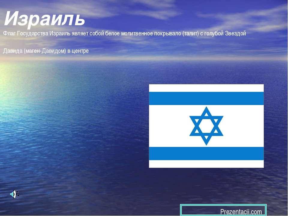 Израиль Флаг Государства Израиль являет собой белое молитвенное покрывало (та...