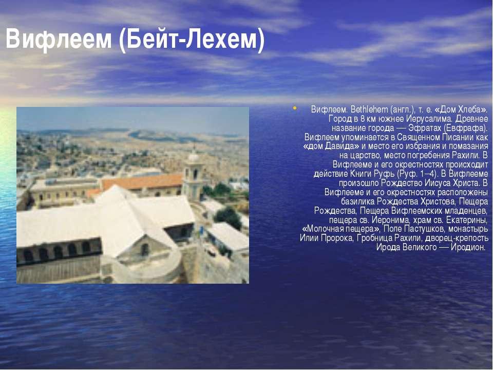 Вифлеем (Бейт-Лехем) Вифлеем. Bethlehem (англ.), т. е. «Дом Хлеба». Город в 8...