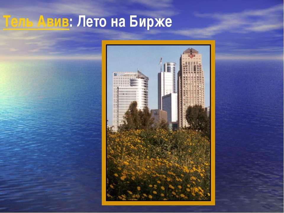 Тель Авив: Лето на Бирже