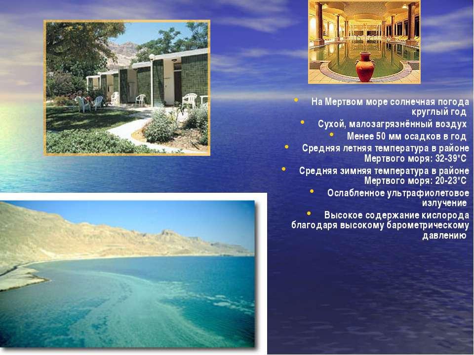 На Мертвом море солнечная погода круглый год Сухой, малозагрязнённый воздух М...