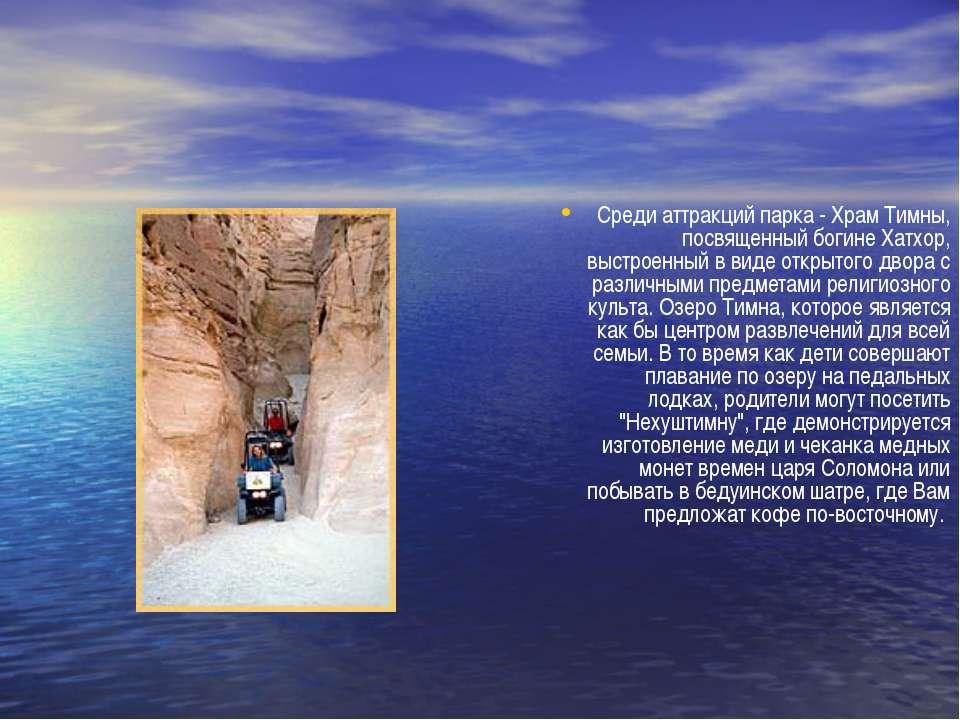 Среди аттракций парка - Храм Тимны, посвященный богине Хатхор, выстроенный в ...