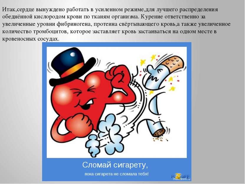Итак,сердце вынуждено работать в усиленном режиме,для лучшего распределения о...