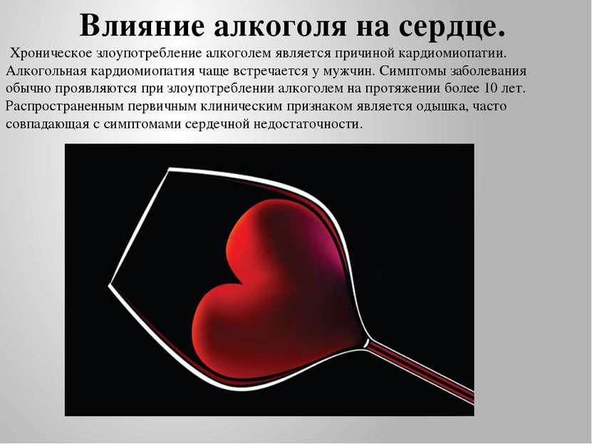Влияние алкоголя на сердце. Хроническое злоупотребление алкоголем является пр...