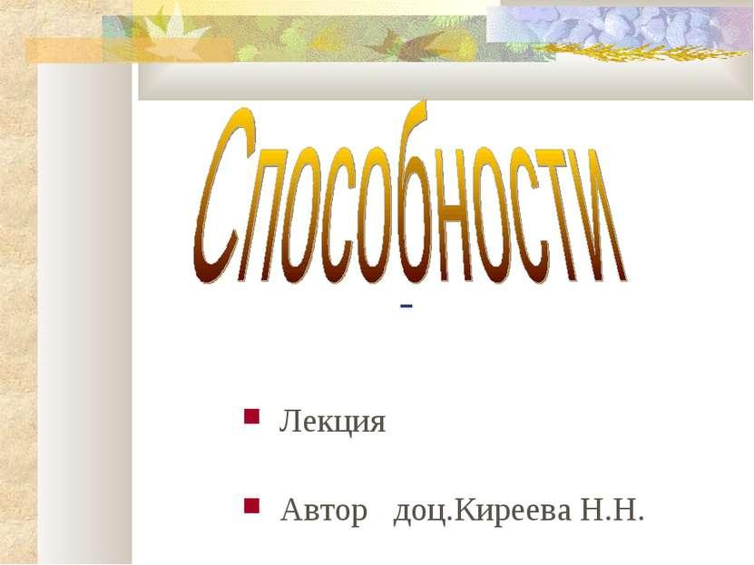 - Лекция Автор доц.Киреева Н.Н.