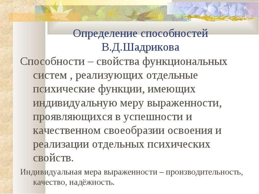 Определение способностей В.Д.Шадрикова Способности – свойства функциональных ...