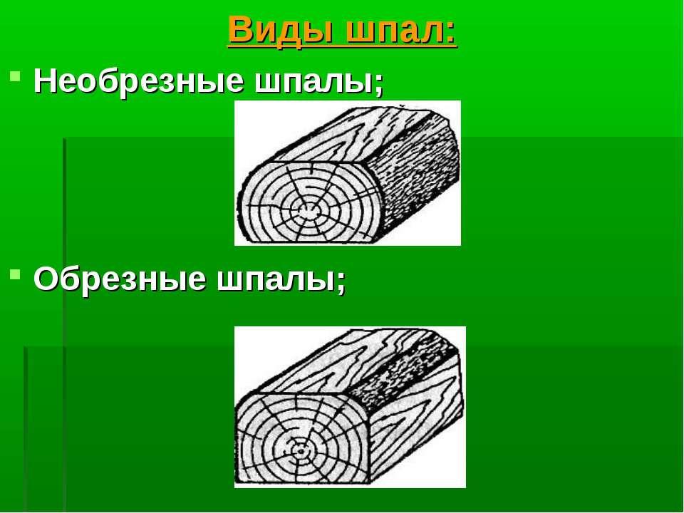 Виды шпал: Необрезные шпалы; Обрезные шпалы;