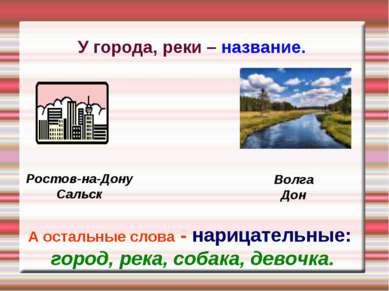 У города, реки – название. Ростов-на-Дону Сальск Волга Дон А остальные слова ...