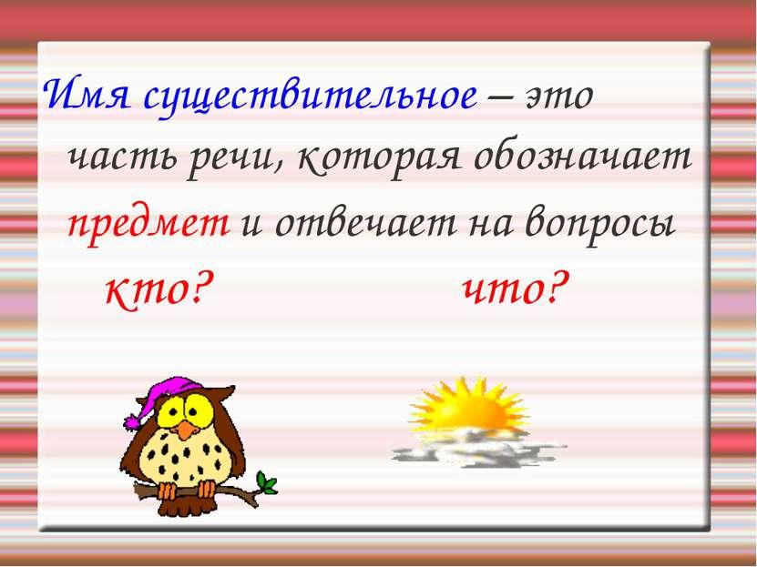 Имя существительное – это часть речи, которая обозначает предмет и отвечает н...
