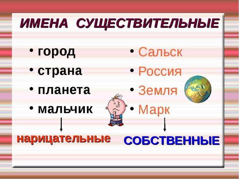 ИМЕНА СУЩЕСТВИТЕЛЬНЫЕ город страна планета мальчик Сальск Россия Земля Марк н...