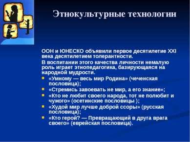 Этнокультурные технологии ООН и ЮНЕСКО объявили первое десятилетие XXI века д...