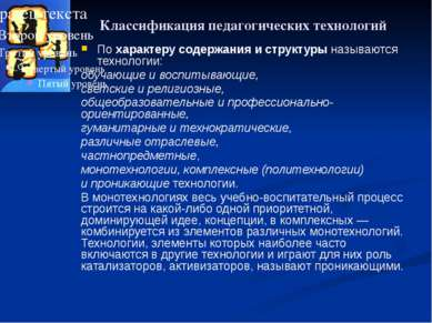 Классификация педагогических технологий По характеру содержания и структуры н...